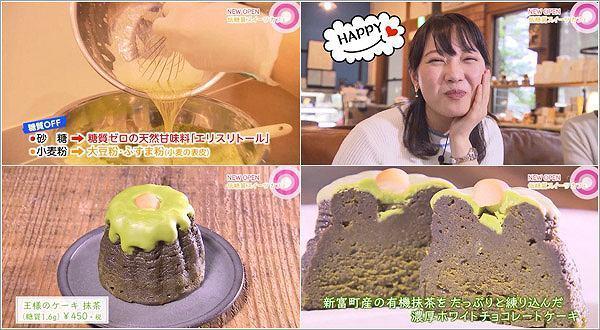 王様のケーキ抹茶