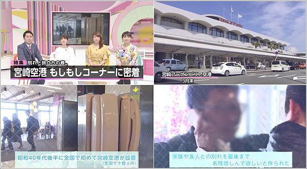 宮崎空港もしもしコーナーに密着