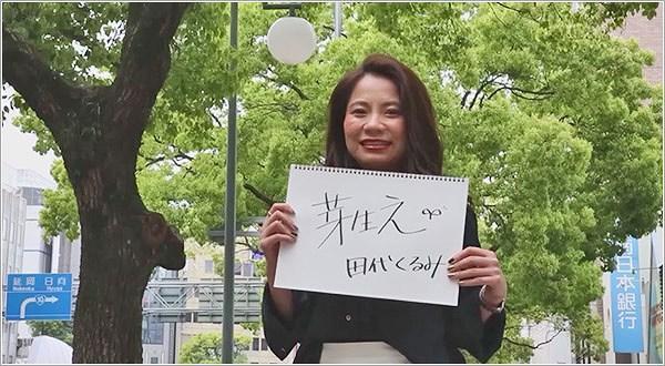田代くるみさん