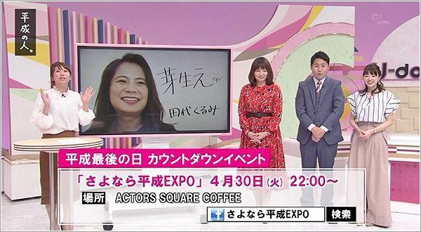 さよなら平成EXPOの情報