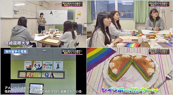 宮崎国際大学の虹色カフェ