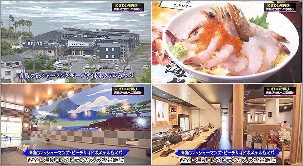 青島フィッシャーマンズホテル