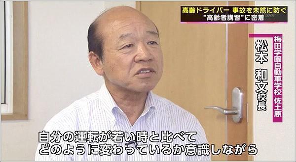 梅田学園自動車学校の松本和文校長