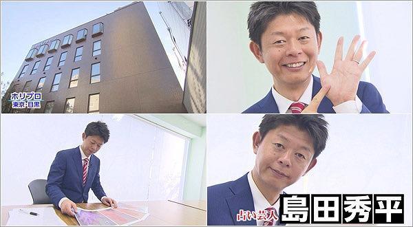 ホリプロ:島田秀平さん