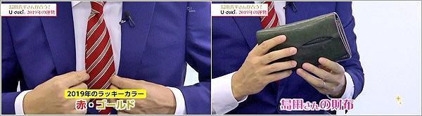 赤と金のネクタイ:緑色の財布