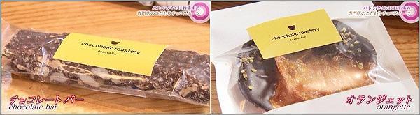 チョコレートバー:オランジェット