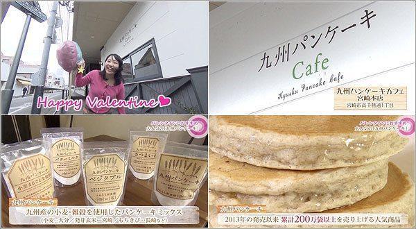 九州パンケーキカフェ宮崎本店