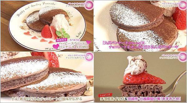 ハッピースウィートパンケーキ