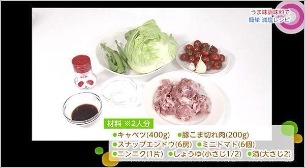 ザクザクキャベツと豚肉のフライパン蒸しの材料