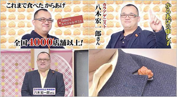 八木宏一郎さん