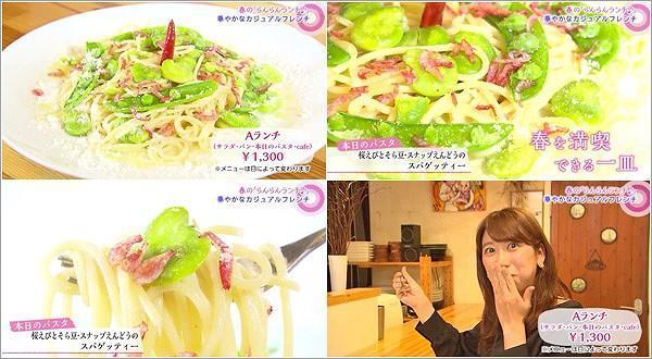 桜えびとそら豆・スナップえんどうのスパゲッティー