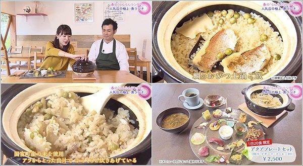 鯛のおひつ土鍋ご飯