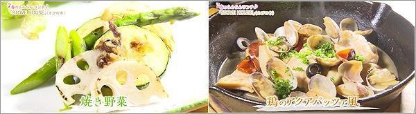 焼き野菜/鶏のアクアパッツァ風