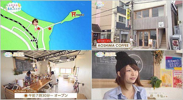 AOSHIMA COFFE