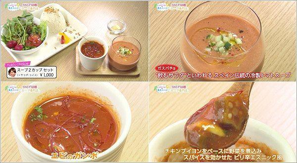 髙巣アナの選んだスープセット