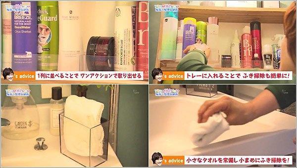 洗面所の片づけ例