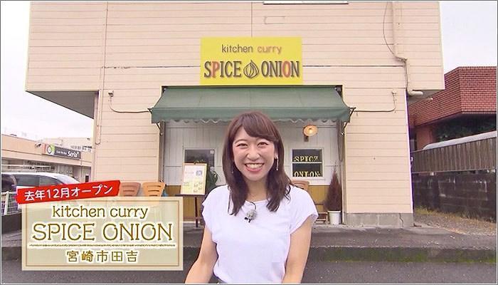 01 SPICE ONIONの外観