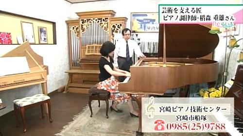 ピアノ修理 宮崎