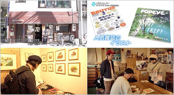 FOLK old book store:展示会