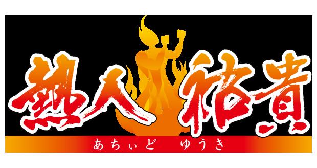 熱人祐貴(あちいどゆうき)