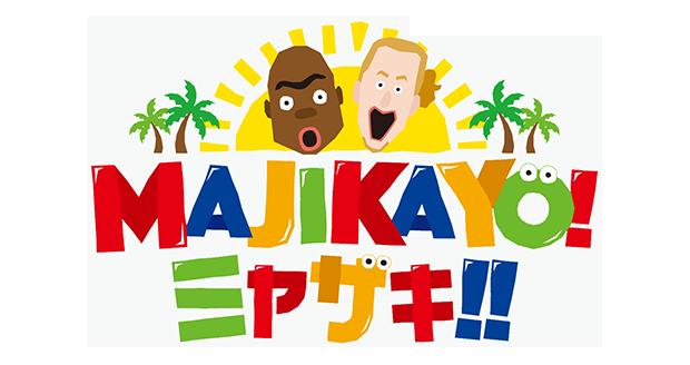 MAJIKAYO!ミヤザキ!!