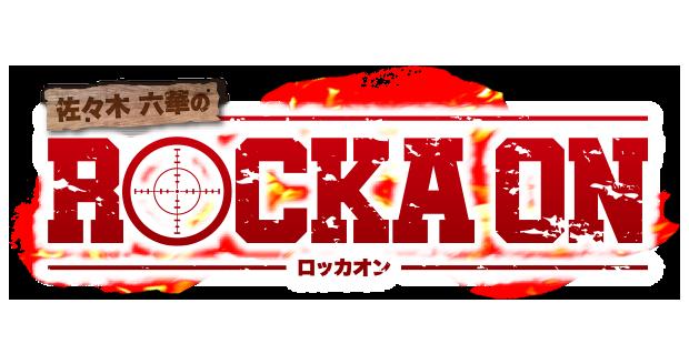 佐々木六華のROCKA ON(ロッカ・オン)