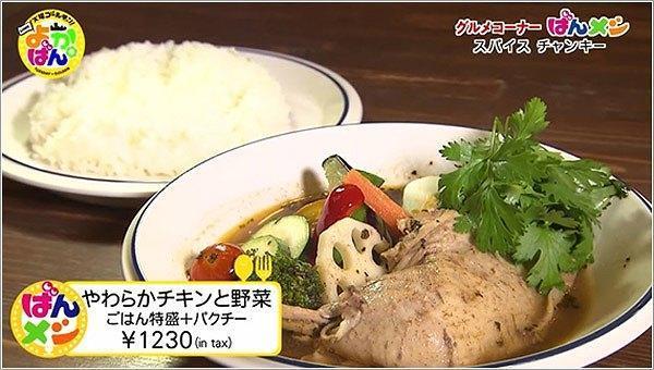 やわらかチキンと野菜(ご飯特盛+パクチー)