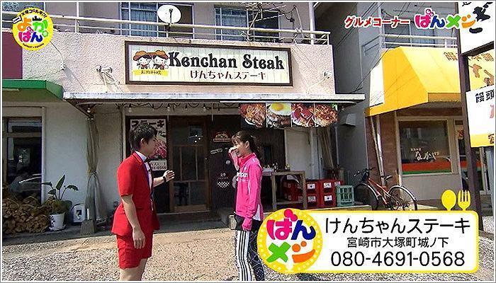 01 けんちゃんステーキ
