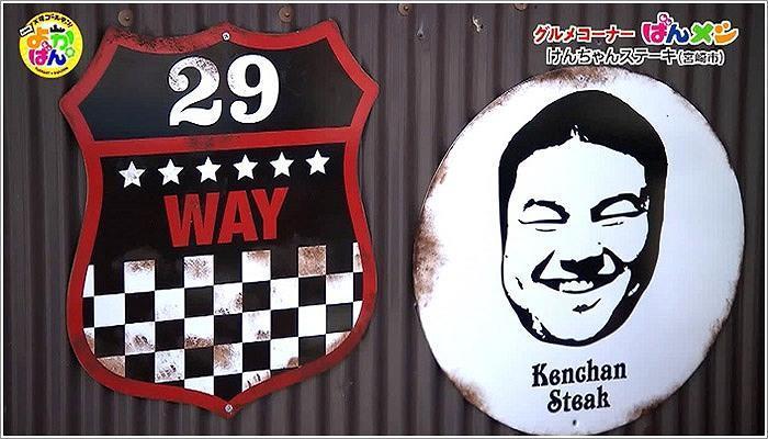 02 けんちゃんステーキ:謎の似顔絵