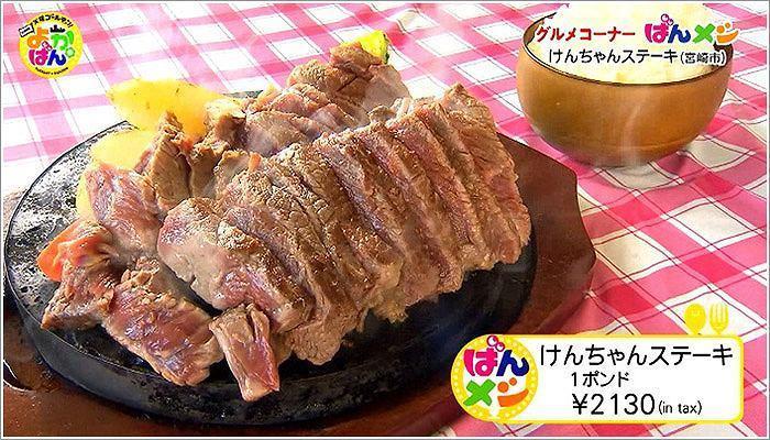 06 「けんちゃんステーキ」1ポンド
