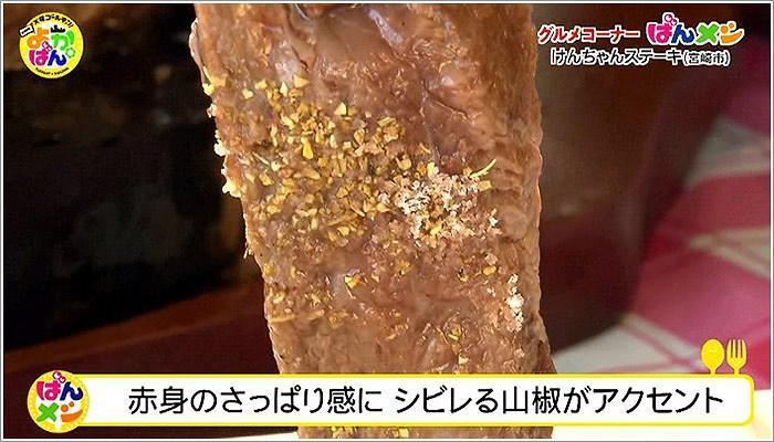 07 けんちゃんステーキ