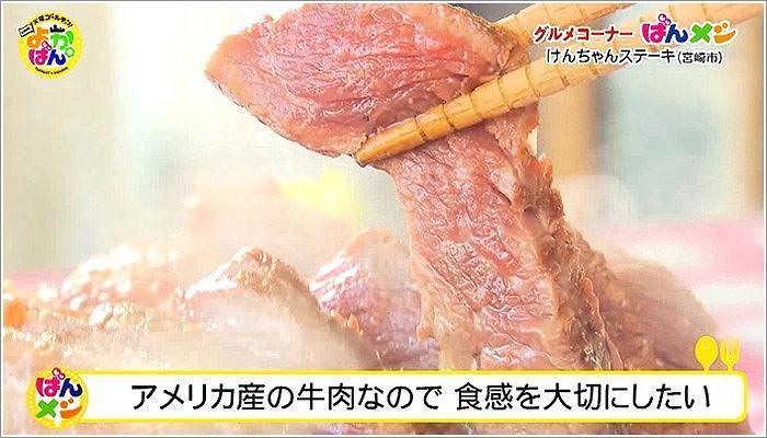 08 けんちゃんステーキ