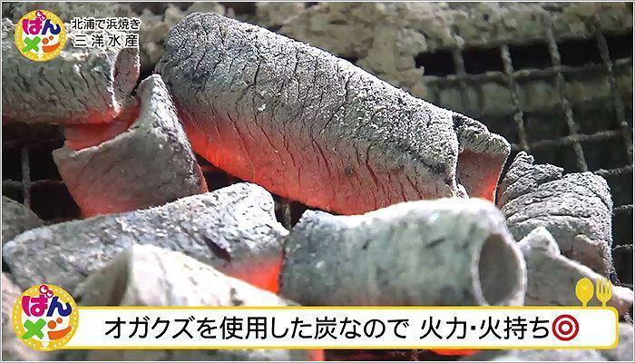 05 炭の火力が強い