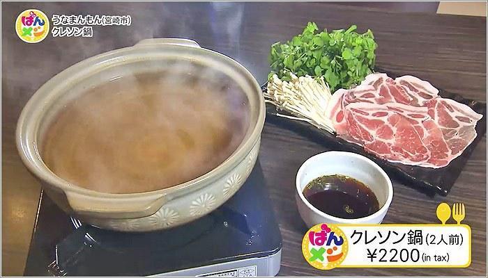 05 クレソン鍋