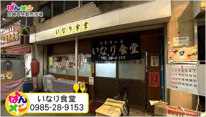01 いなり食堂