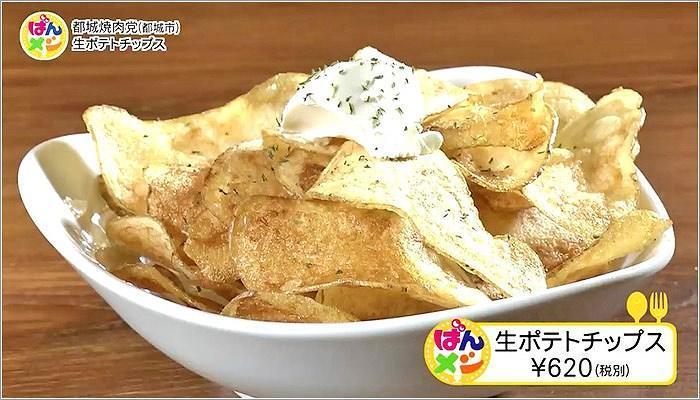 02 生ポテトチップス