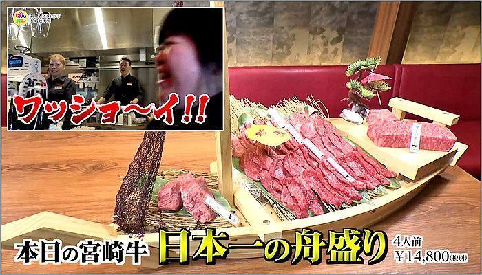 06 本日の宮崎牛 日本一の舟盛り