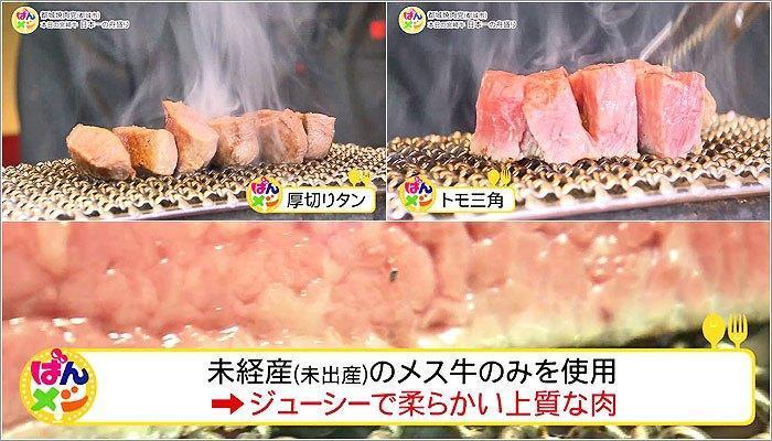 08 厚切りタン/トモ三角