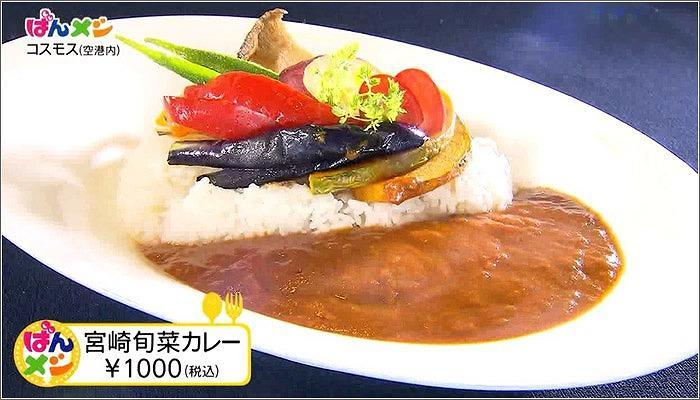 02 宮崎旬菜カレー