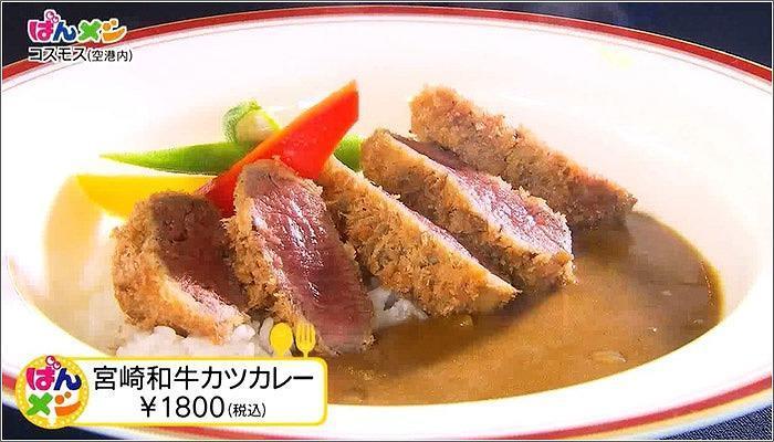 03 宮崎和牛カツカレー