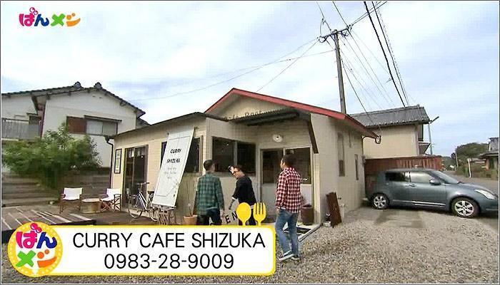 06 CURRY CAFE SHIZUKA