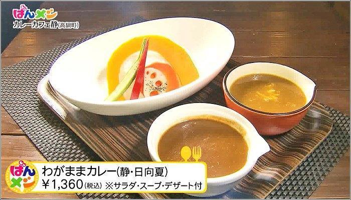 07 わがままカレー(静・日向夏)