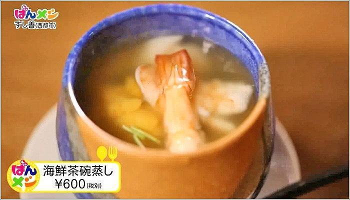 02 海鮮茶碗蒸し