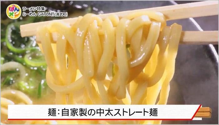 03 中太ストレート麺