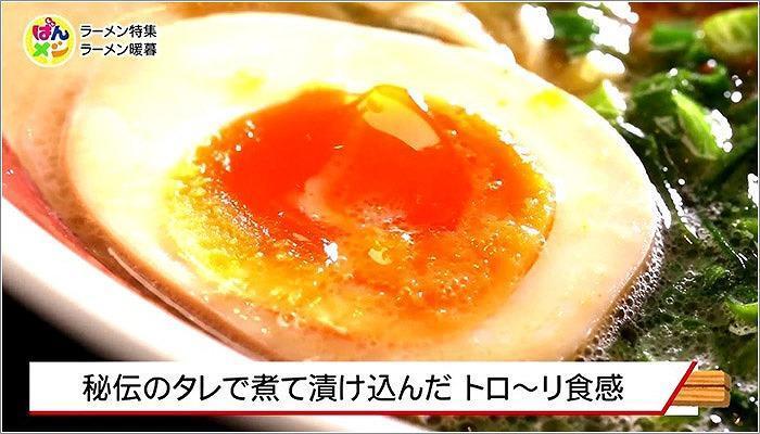 03 煮玉子
