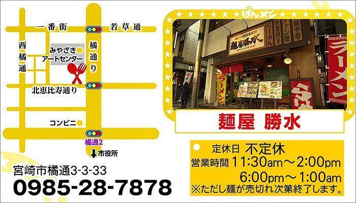 01 麺屋 勝水