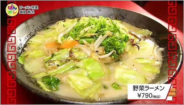 02 野菜ラーメン