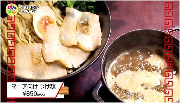 05 マニア向けつけ麺