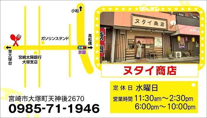 04 ヌタイ商店