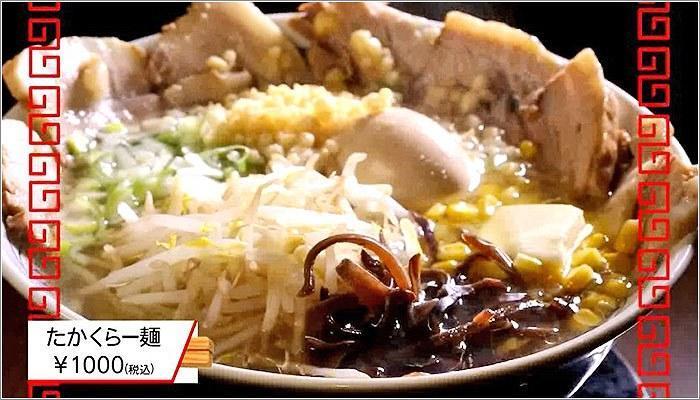 05 たかくらー麺